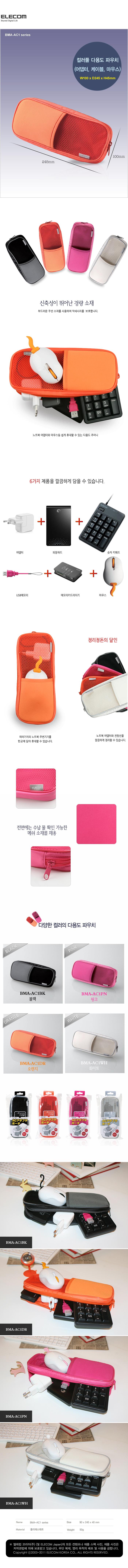 다용도 케이블 파우치 핑크 - 엘레컴, 9,900원, 다용도파우치, 지퍼형