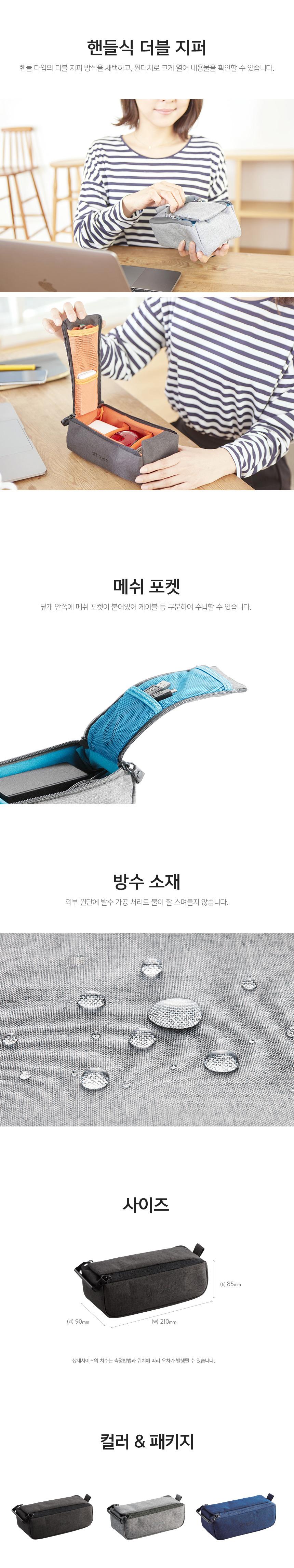 off toco 가젯파우치 네이비 - 엘레컴, 19,500원, 다용도파우치, 지퍼형