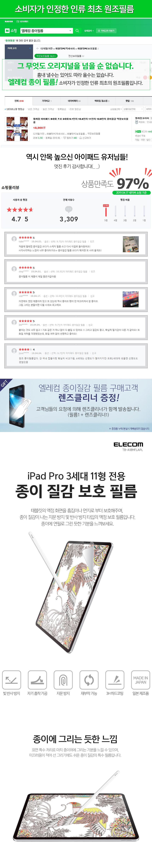 아이패드 프로 3세대 11 12.9 종이질감 액정보호 필름 - 엘레컴, 25,000원, 필름/스킨, 아이패드/미니