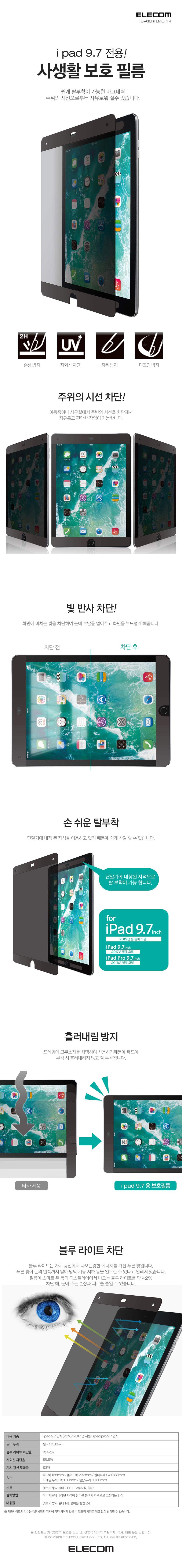 아이패드 3세대 9.7인치 사생활 보안필름 자석타입 - 엘레컴코리아, 99,000원, 태블릿PC, 25.4cm 이상