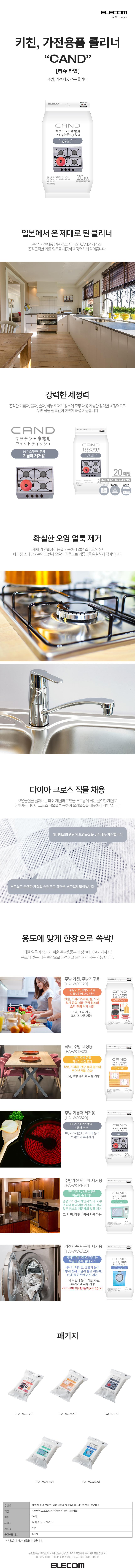 키친 가전용품 클리너 CAND 주방 기름때 제거용 - 엘레컴, 8,500원, 청소도구, 걸레