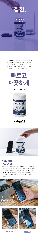초고속 드라이 액정 클리닝 원형티슈 60매 리필 WC-ST60SP - 엘레컴코리아, 8,500원, 기타 주변기기, 스마트기기 클리너